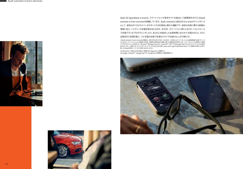 1 App Store Android TM 2 Google Play TM my Audi URL: www.audi.co.