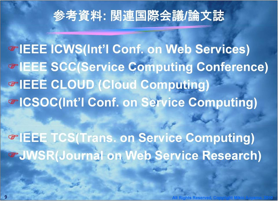 CLOUD (Cloud Computing) ICSOC(Int l Conf.