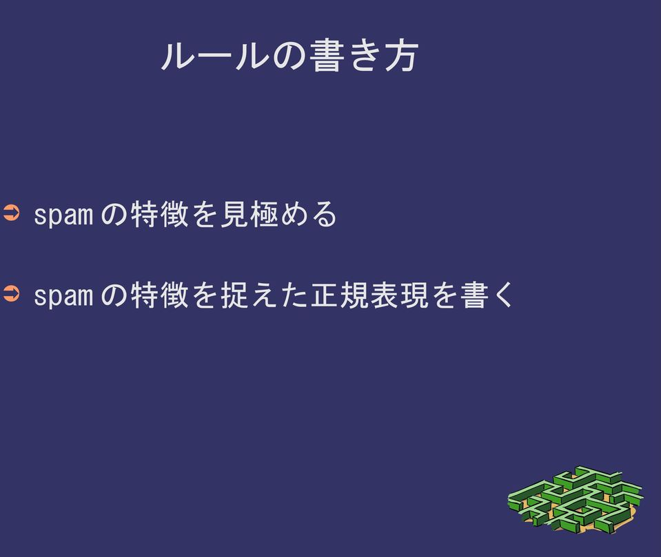 spam の 特 徴 を 捉