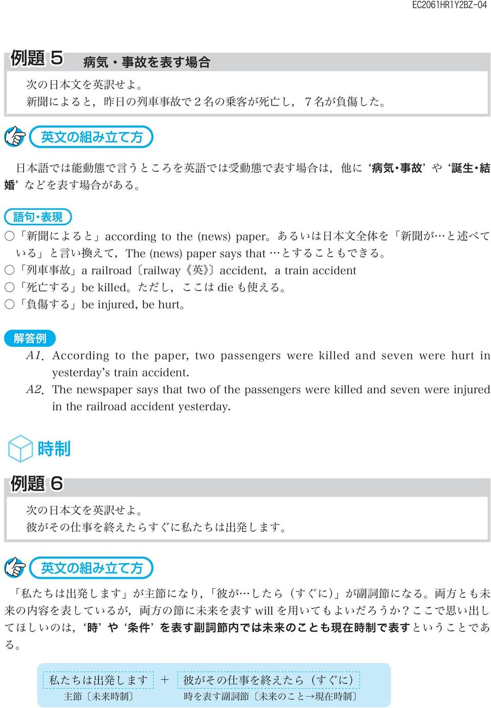 ただし,ここは die も 使 える 負 傷 する be injured, be hurt A1. According to the paper, two passengers were killed and seven were hurt in yesterday's train accident. A2.