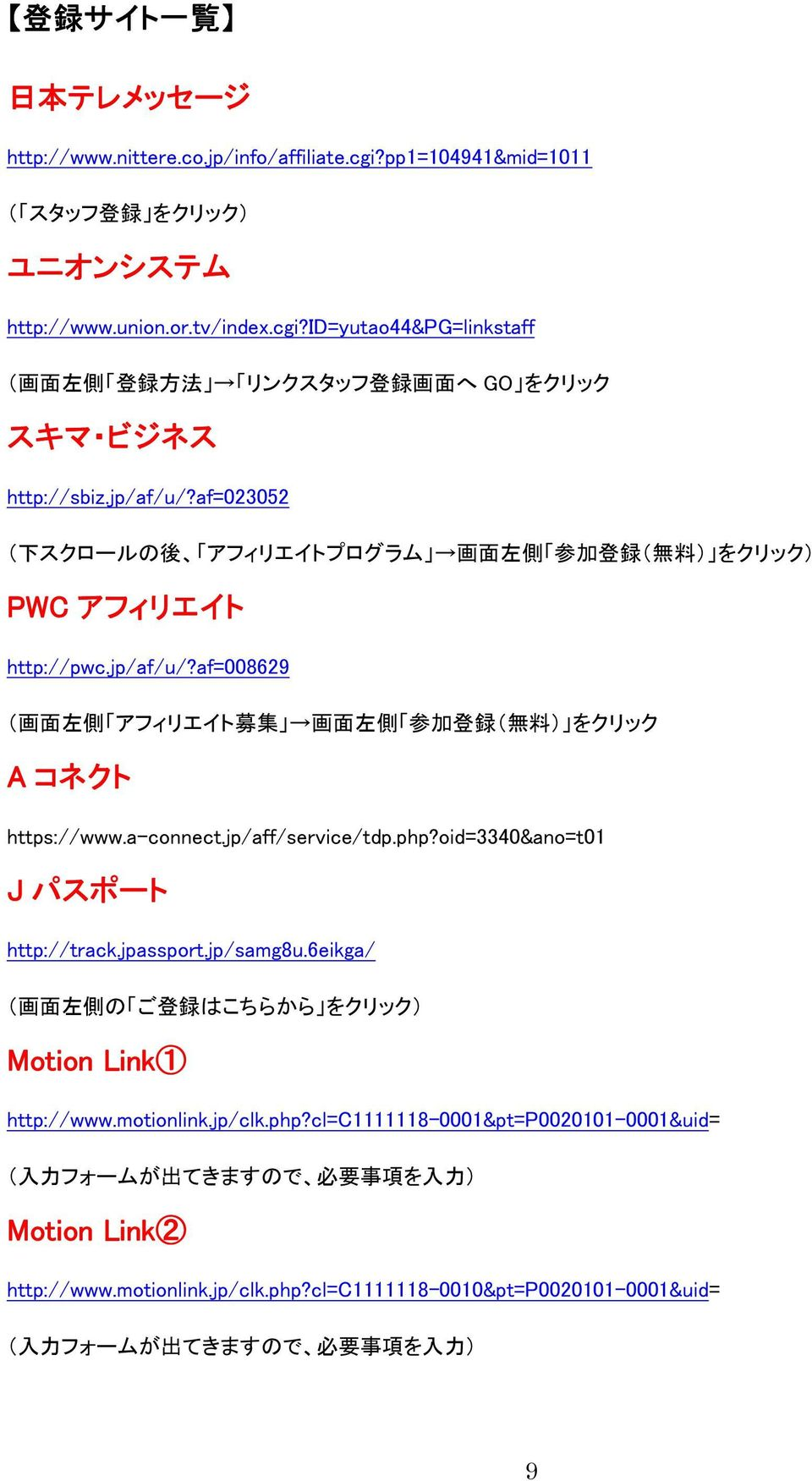 jp/aff/service/tdp.php?oid=3340&ano=t01 J パスポート http://track.jpassport.jp/samg8u.6eikga/ ( 画 面 左 側 の ご 登 録 はこちらから をクリック) Motion Link1 http://www.motionlink.jp/clk.php?cl=c1111118-0001&pt=p0020101-0001&uid= ( 入 力 フォームが 出 てきますので 必 要 事 項 を 入 力 ) Motion Link2 http://www.