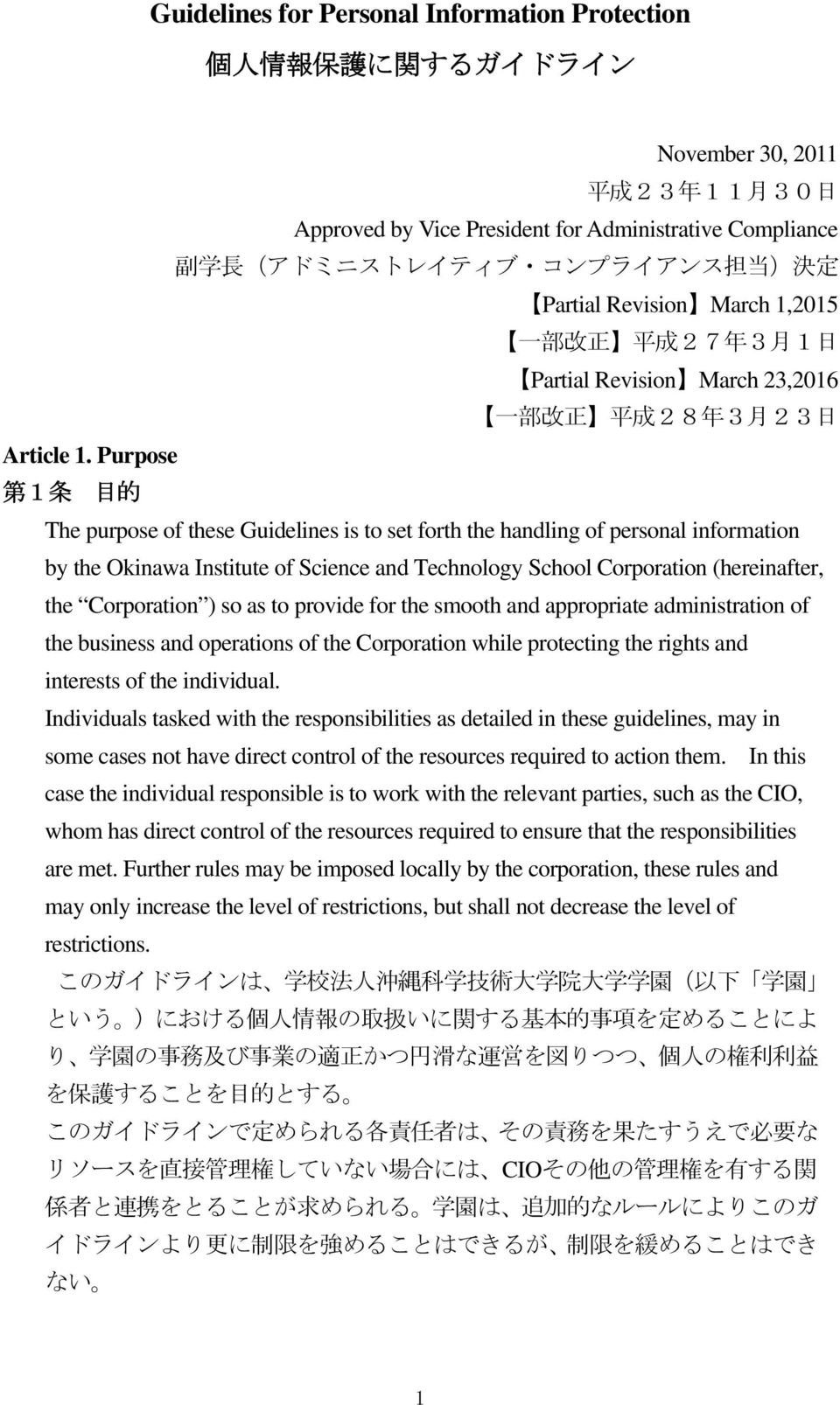 Purpose 第 1 条 目 的 The purpose of these Guidelines is to set forth the handling of personal information by the Okinawa Institute of Science and Technology School Corporation (hereinafter, the
