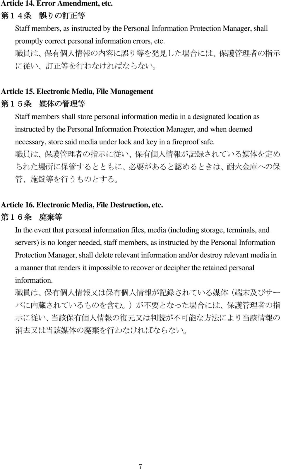 Electronic Media, File Management 第 15 条 媒 体 の 管 理 等 Staff members shall store personal information media in a designated location as instructed by the Personal Information Protection Manager, and