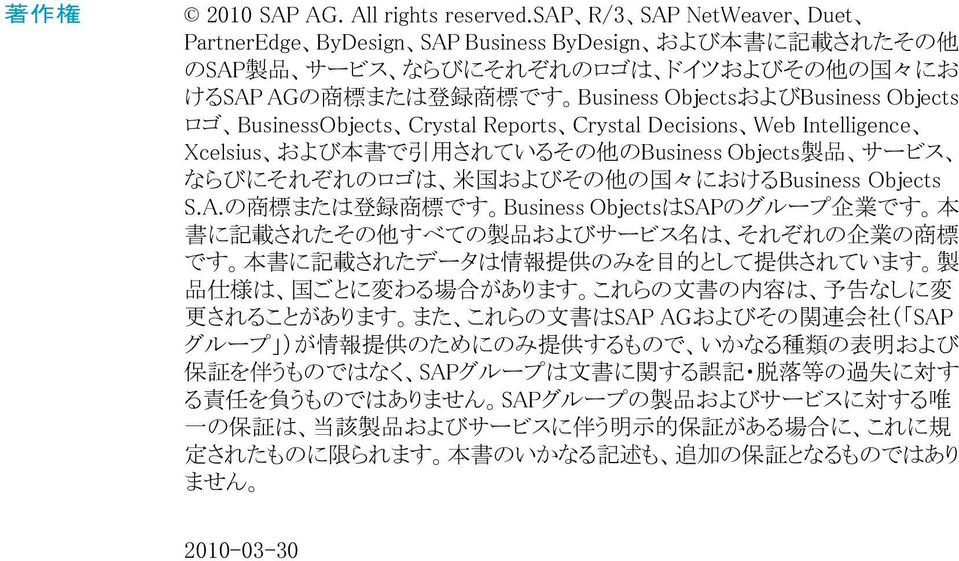 Objects ロゴ BusinessObjects Crystal Reports Crystal Decisions Web Intelligence Xcelsius および 本 書 で 引 用 されているその 他 のBusiness Objects 製 品 サービス ならびにそれぞれのロゴは 米 国 およびその 他 の 国 々におけるBusiness Objects S.A.