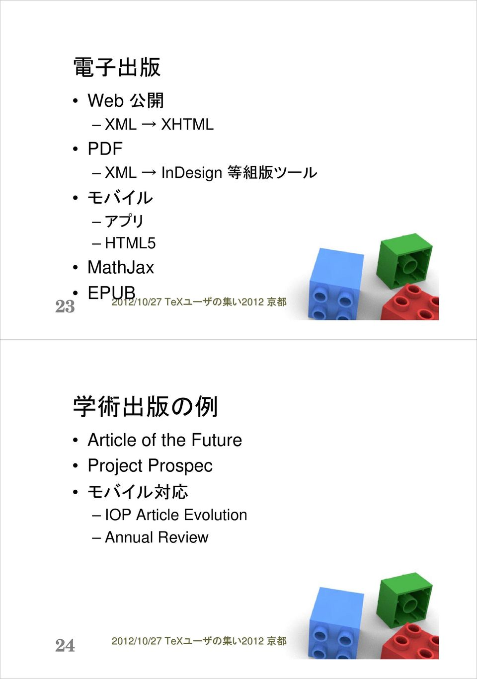 版 の 例 Article of the Future Project Prospec