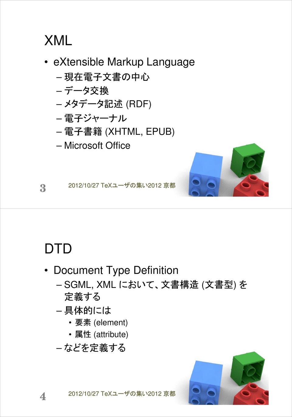 Office 3 DTD Document Type Definition SGML, XML において 文 書 構 造