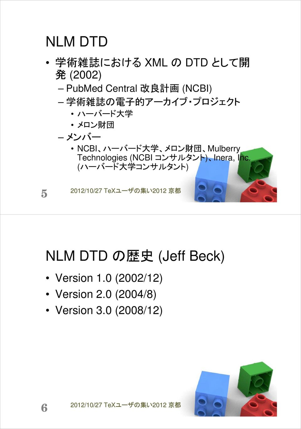 Mulberry Technologies (NCBI コンサルタント) Inera, Inc.