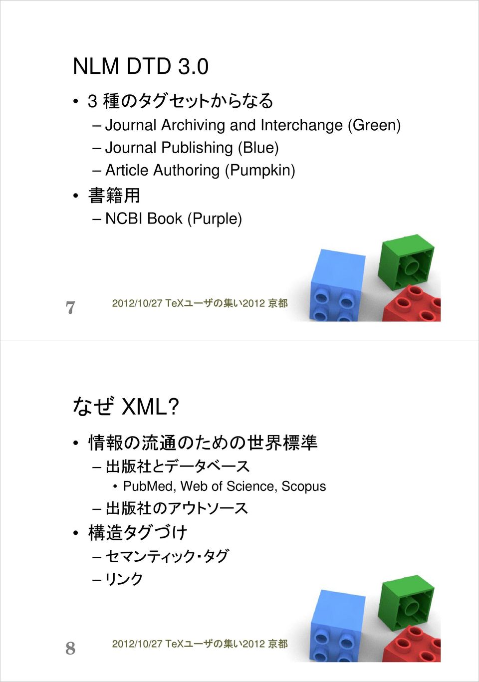 Publishing (Blue) Article Authoring (Pumpkin) 書 籍 用 NCBI Book