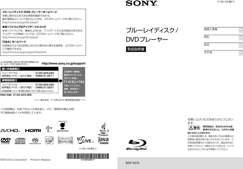 jp/bd-player/ Q&A http://www.sony.jp/support/faq.