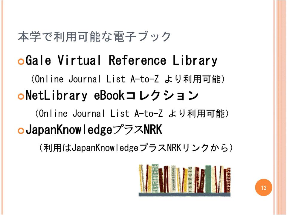 ebookコレクション (Online Journal List A-to-Z より 利 用 可 能 )
