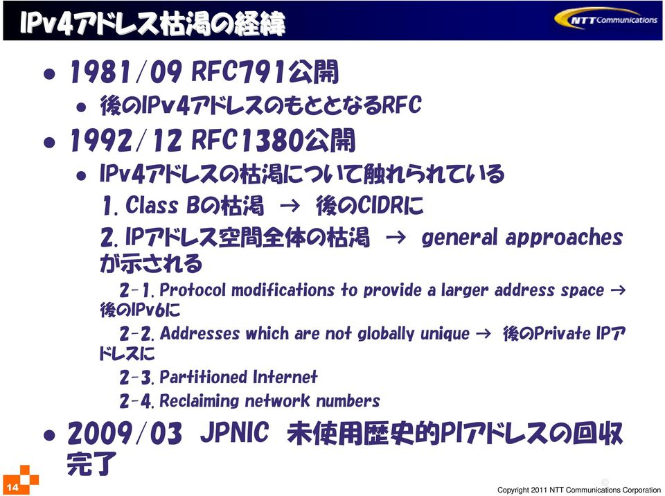 Protocol modifications to provide a larger address space 後 のIPv6に 2-2.