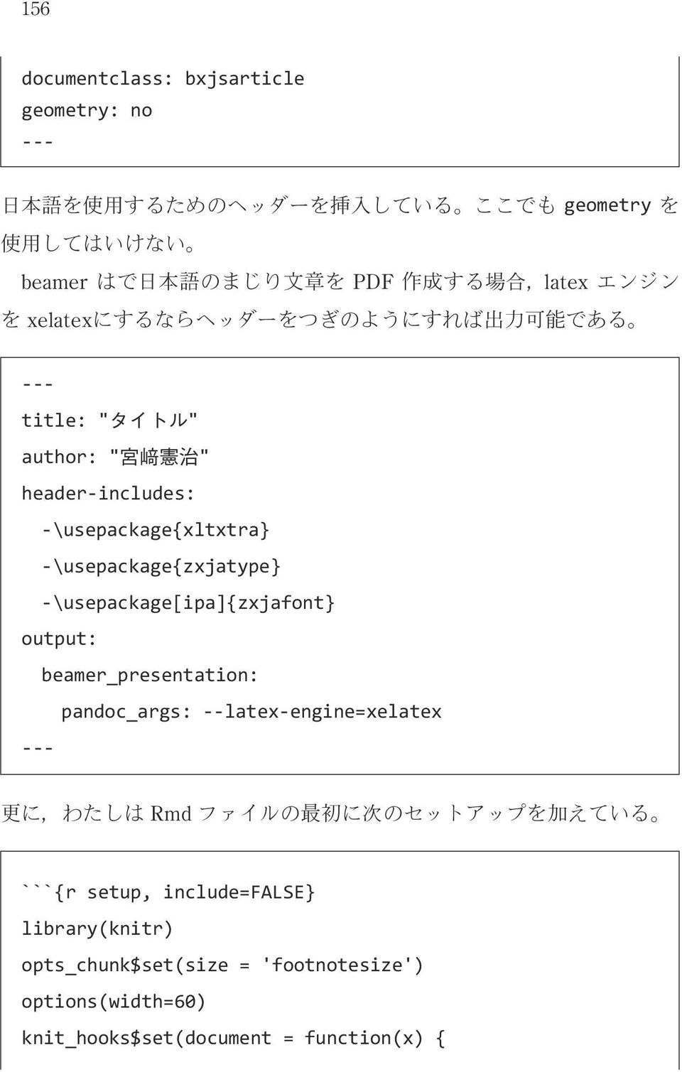 -\usepackage{zxjatype} -\usepackage[ipa]{zxjafont} output: beamer_presentation: pandoc_args: --latex-engine=xelatex --- 更 に,わたしは Rmd ファイルの 最 初 に