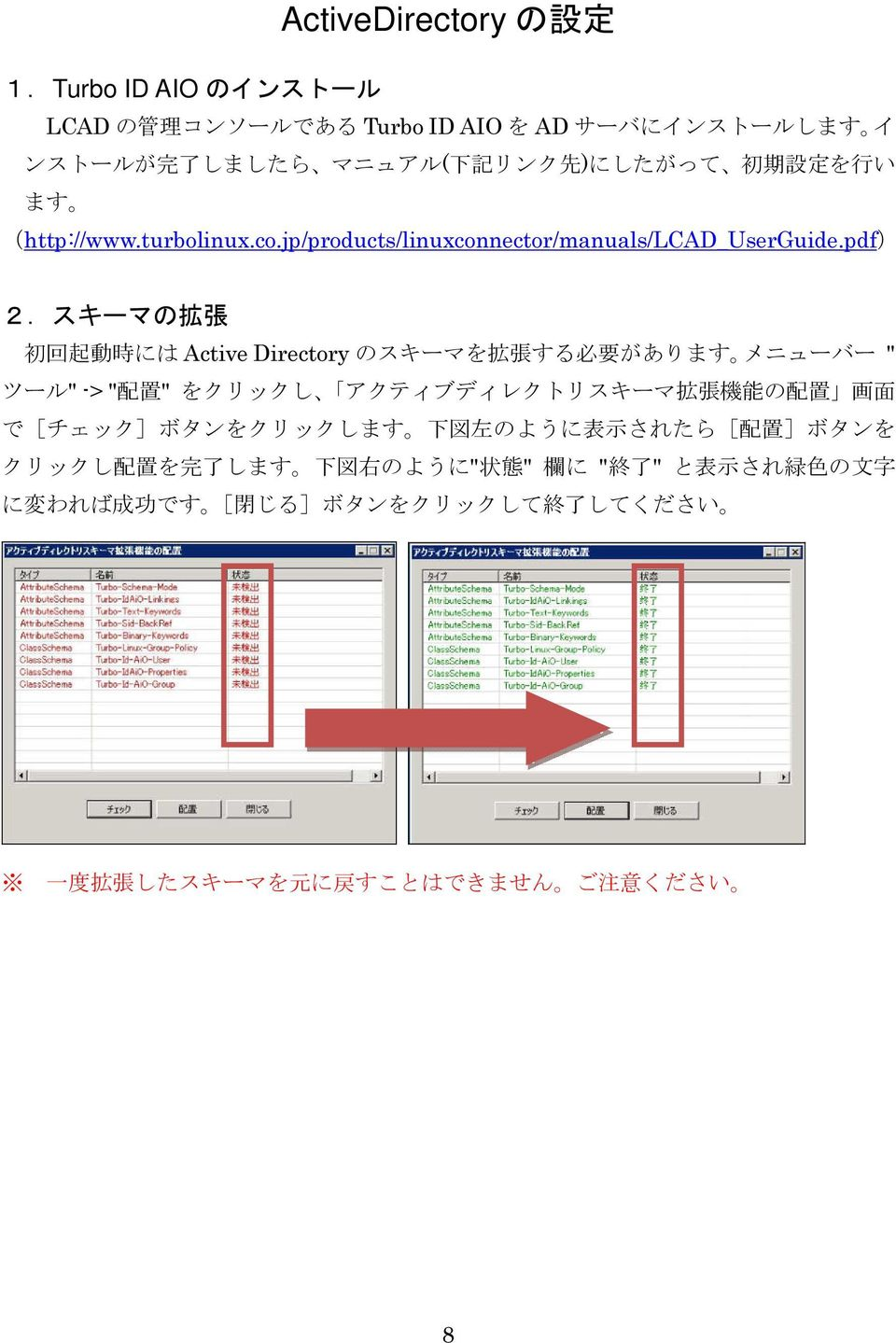 (http://www.turbolinux.co.jp/products/linuxconnector/manuals/lcad_userguide.pdf) 2.
