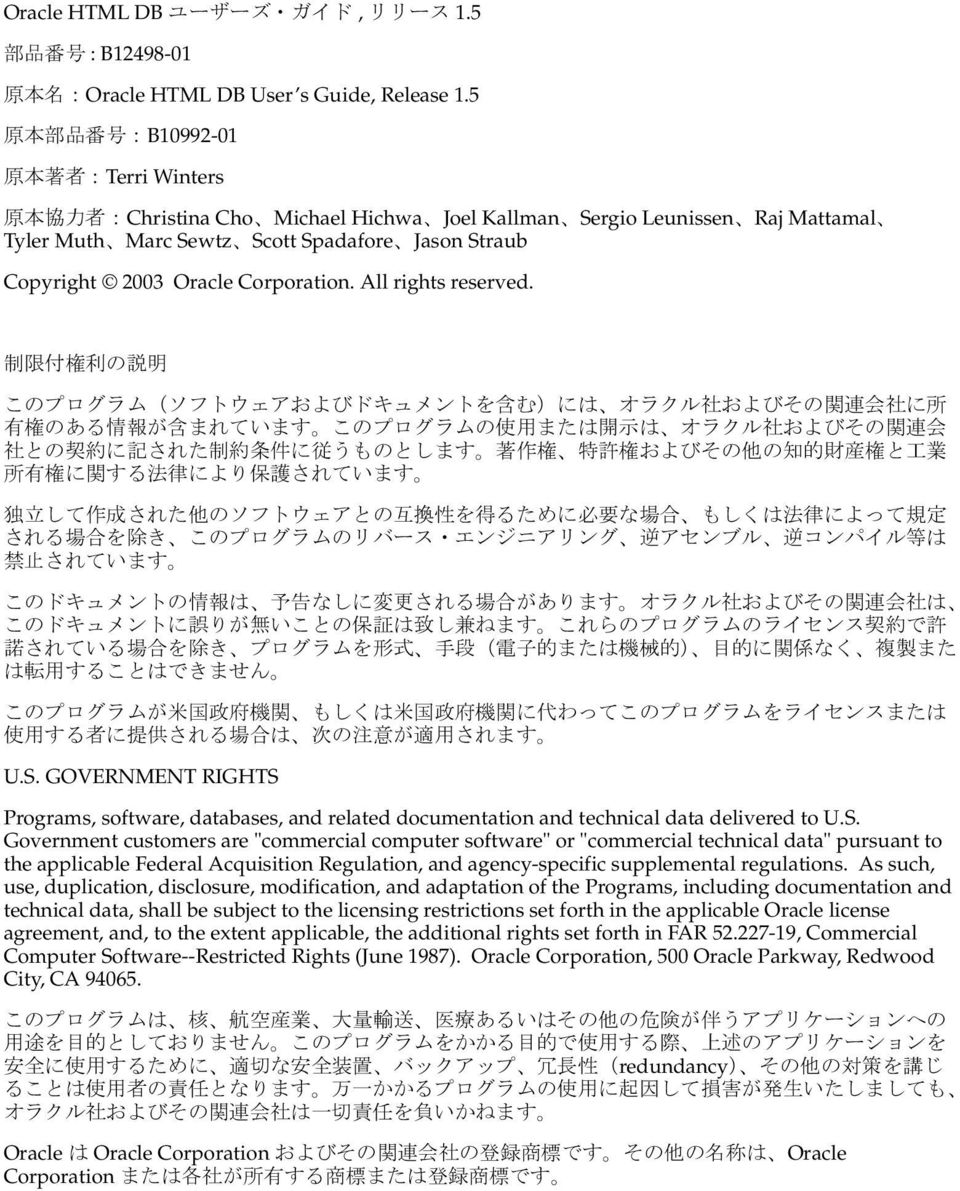 Oracle Corporation. All rights reserved. Printed in Japan.