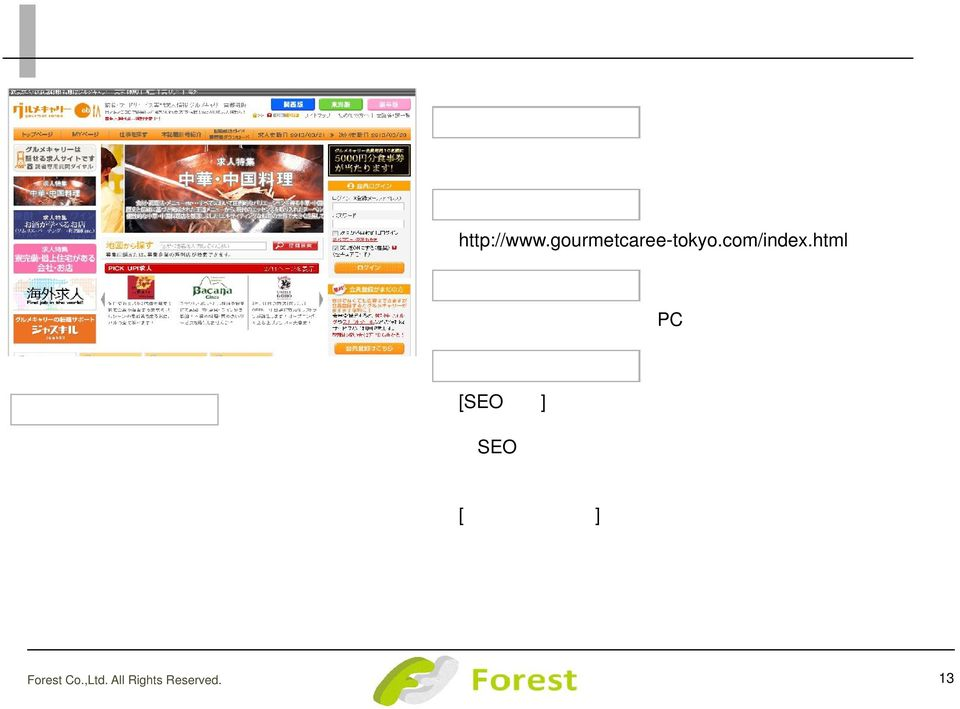 html PC SEO [SEO SEO [ Forest