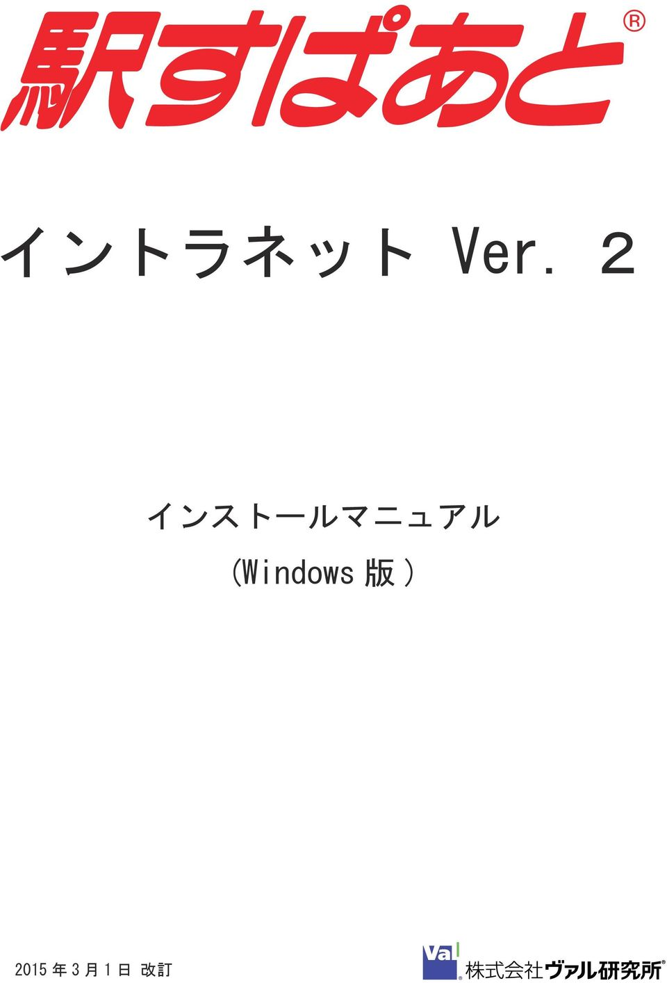 (Windows 版 )