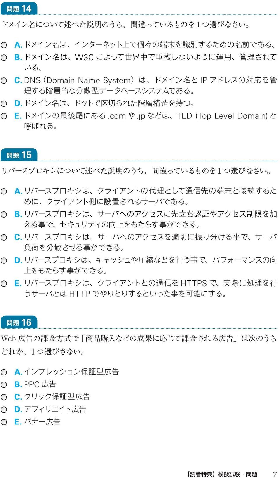 .com.jp TLD (Top Level Domain)