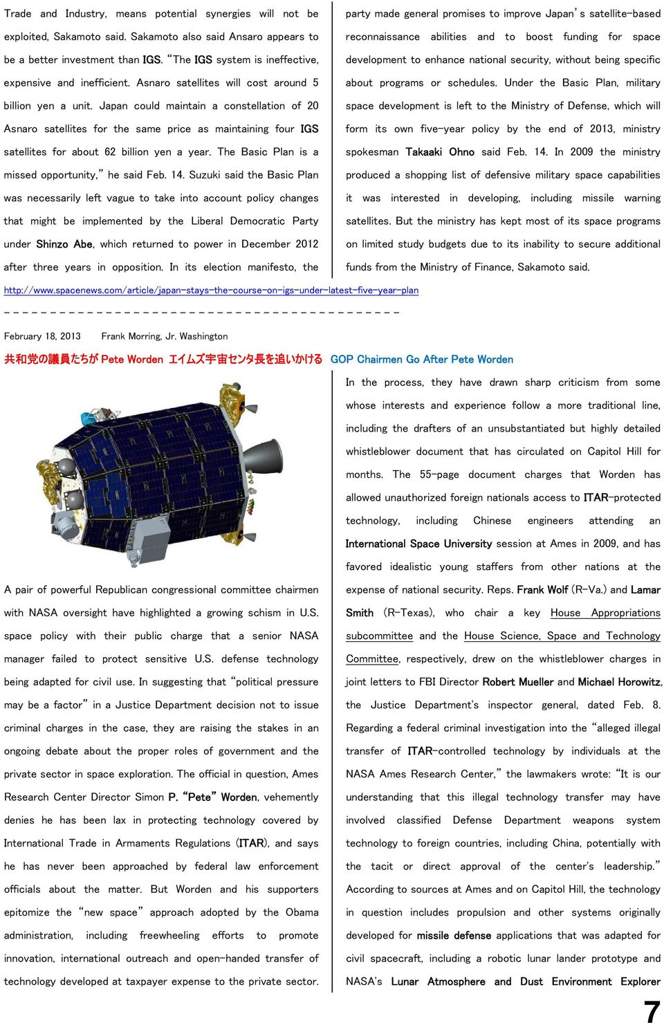 Japan could maintain a constellation of 20 Asnaro satellites for the same price as maintaining four IGS satellites for about 62 billion yen a year. The Basic Plan is a missed opportunity, he said Feb.