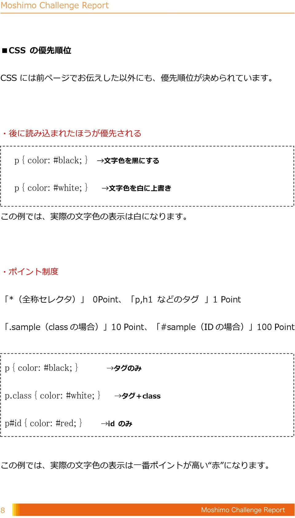0Point p,h1 などのタグ 1 Point.sample(class の 場 合 ) 10 Point #sample(id の 場 合 ) 100 Point p { color: #black; } 例 ) p.
