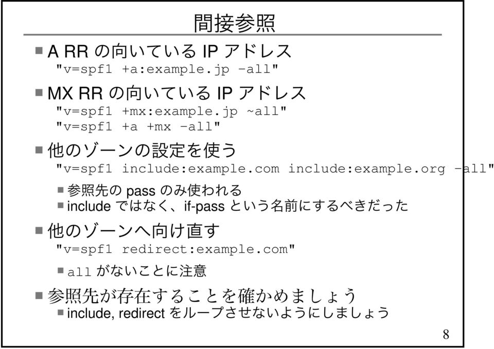 "jp ~all"" ""v=spf1 +a +mx -all"" ""v=spf1 include:example."