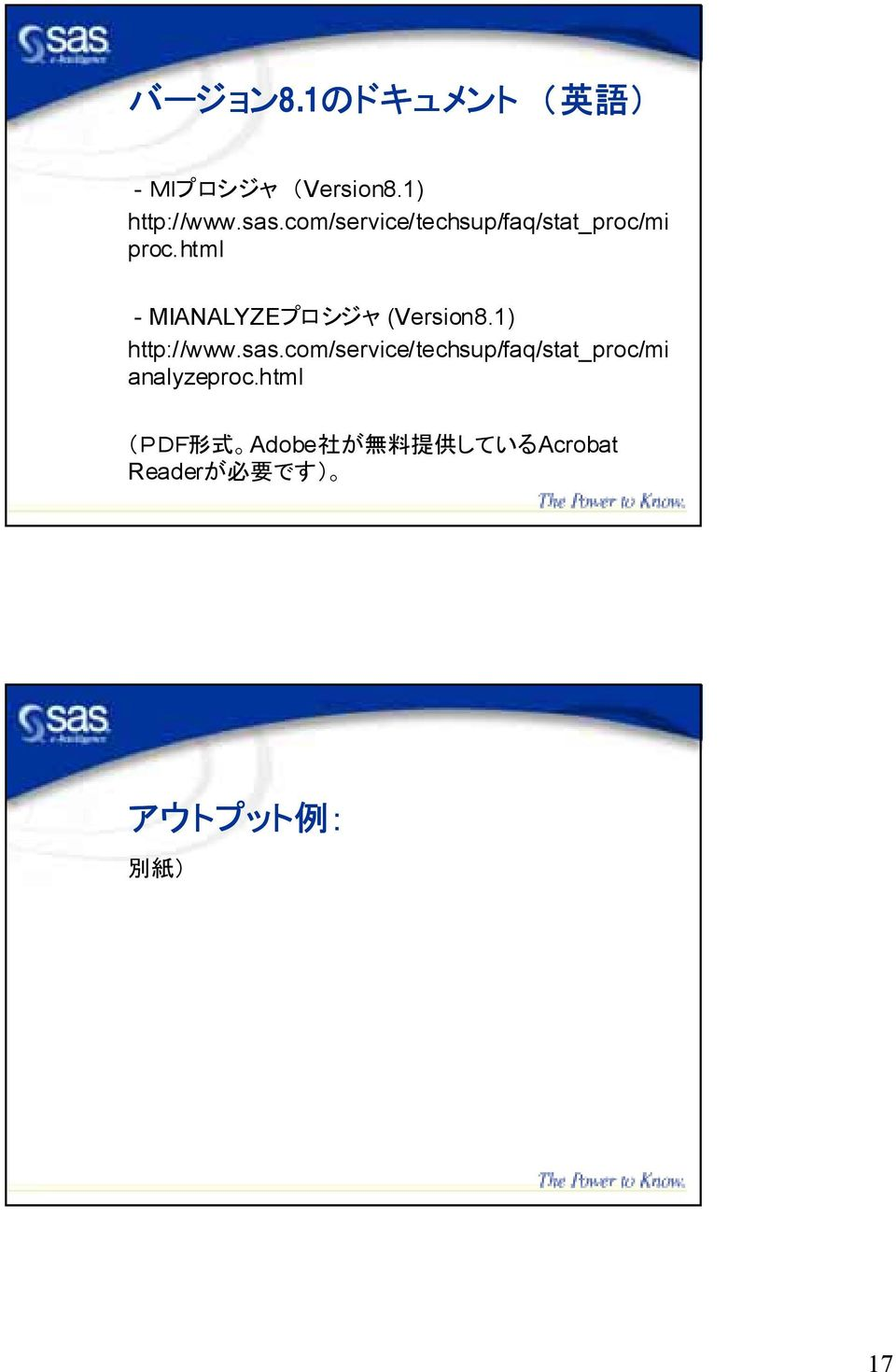 html - MIANALYZEプロシジャ (Version8.1) http://www.sas.