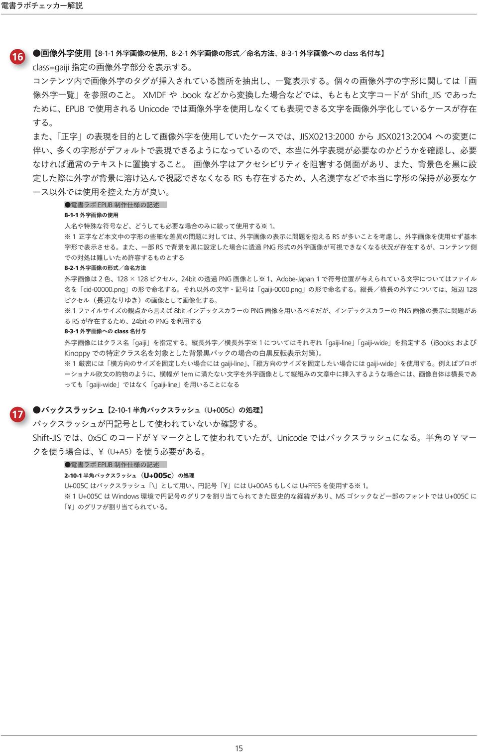 Adobe-Japan 1 cid-00000.png gaiji-0000.