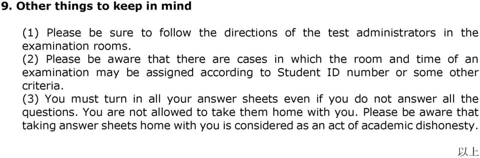 or some other criteria. (3) You must turn in all your answer sheets even if you do not answer all the questions.