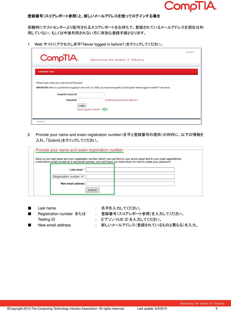 Provide your name and exam registration number( 名 字 と 登 録 番 号 の 提 供 )の 枠 内 に 以 下 の 情 報 を 入 れ Submit をクリックしてください Last name : 名 字 を 入 力 してください Registration