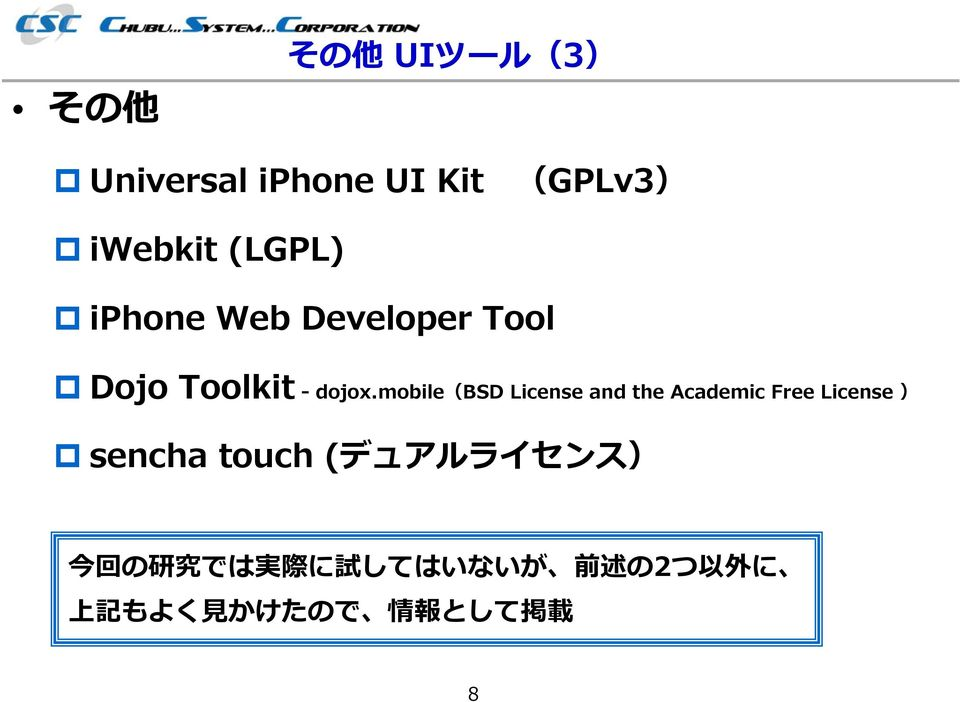 mobile(bsd License and the Academic Free License ) sencha touch