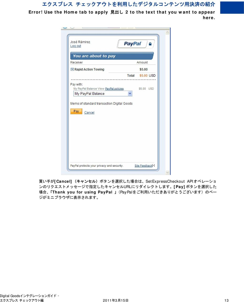 [Pay]ボタンを 選 択 した 場 合 Thank you for using PayPal (PayPalをご 利 用