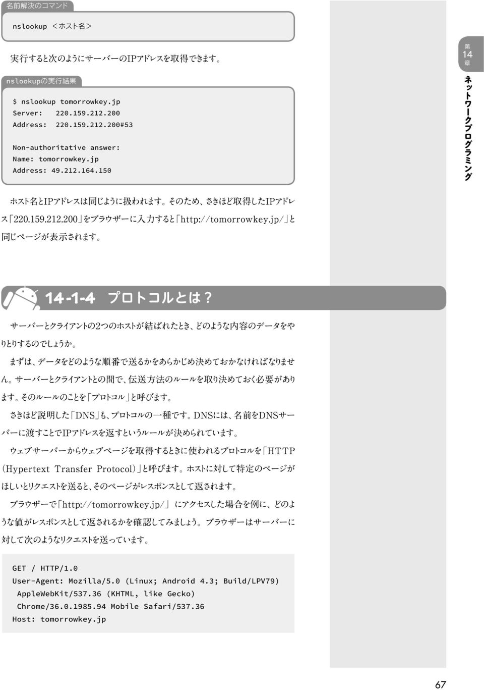 jp Address: 49.212.164.150 14-1-4 GET / HTTP/1.0 User-Agent: Mozilla/5.