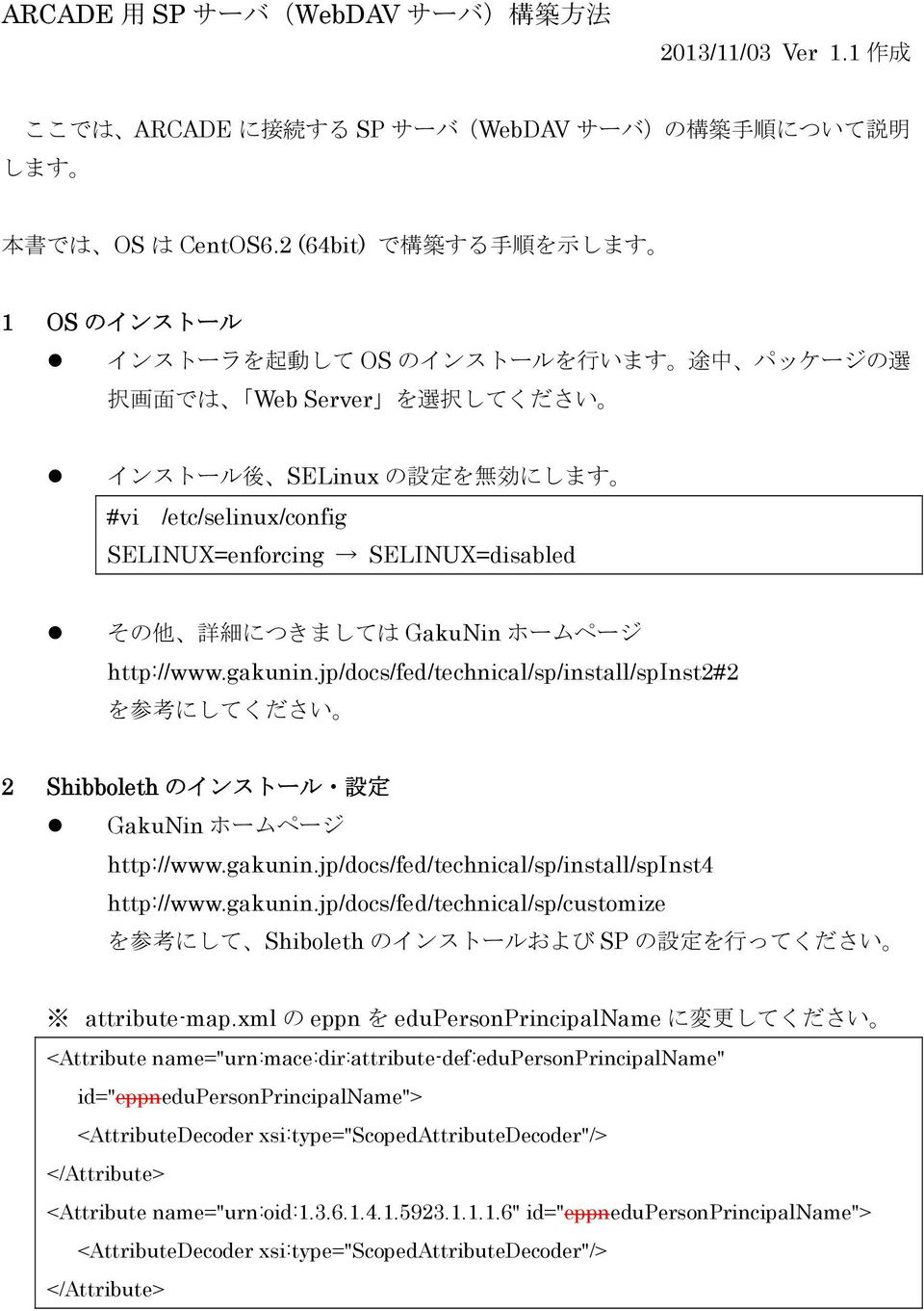 SELINUX=disabled その 他 詳 細 につきましては GakuNin ホームページ http://www.gakunin.jp/docs/fed/technical/sp/install/spinst22 を 参 考 にしてください 2 Shibboleth のインストール 設 定 GakuNin ホームページ http://www.gakunin.jp/docs/fed/technical/sp/install/spinst4 http://www.