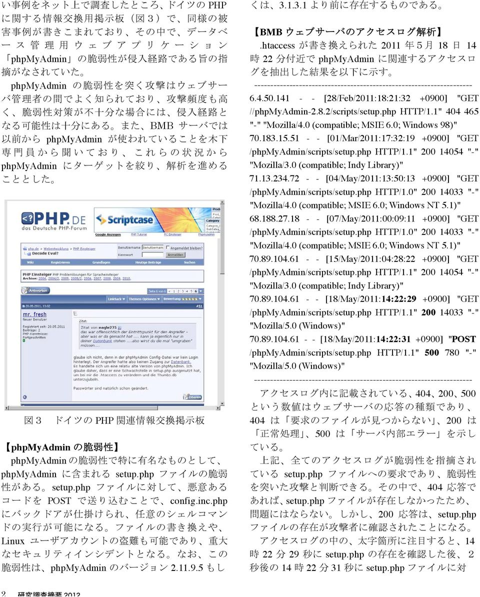 "1"" 404 465 ""-"" ""Mozilla/4.0 (compatible; MSIE 6.0; Windows 98)"" 70.183.15.51 - - [01/Mar/2011:17:32:19 +0900] ""GET /phpmyadmin/scripts/setup.php HTTP/1.1"" 200 14054 ""-"" ""Mozilla/3."