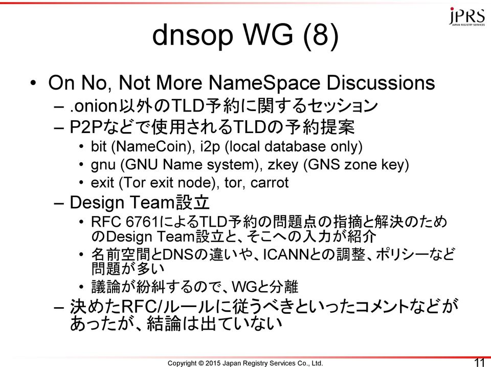 zkey (GNS zone key) exit (Tor exit node), tor, carrot Design Team 設 立 RFC 6761によるTLD 予 約 の 問 題 点 の 指 摘 と 解 決 のため のDesign
