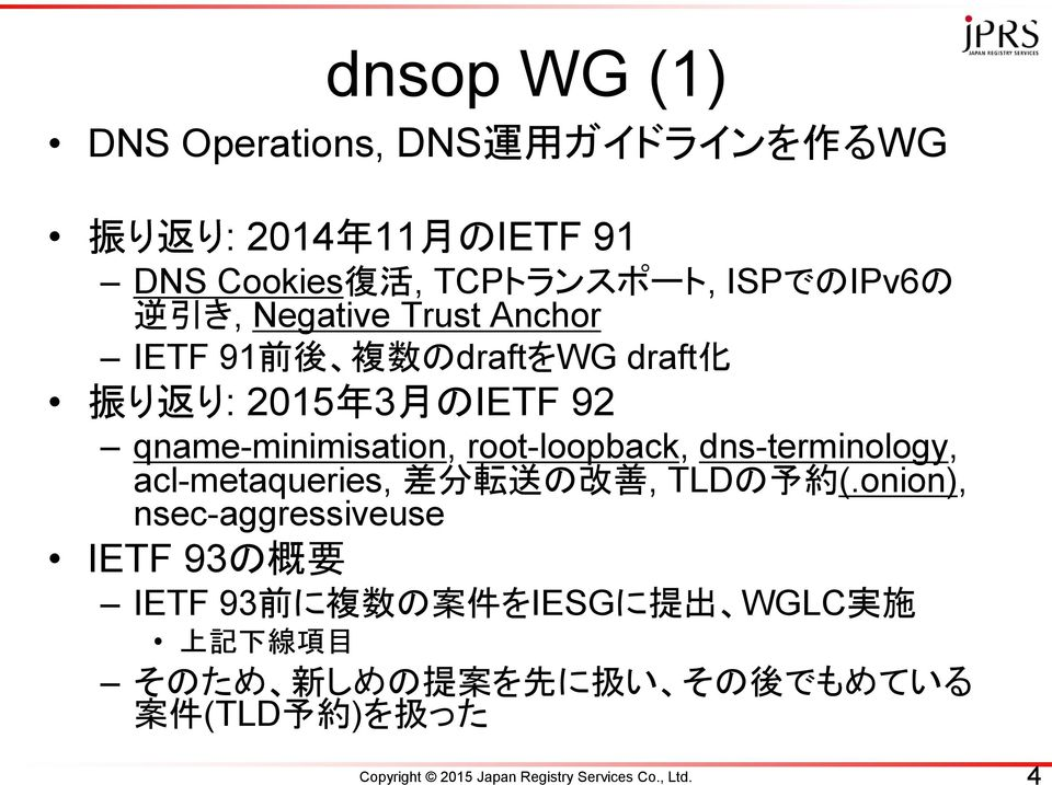 dns-terminology, acl-metaqueries, 差 分 転 送 の 改 善, TLDの 予 約 (.