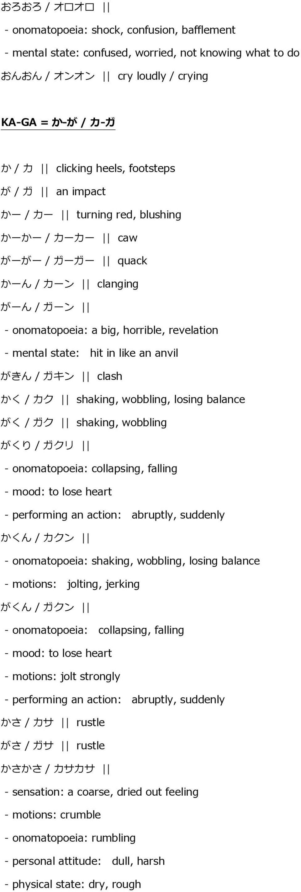 clash かく / カク shaking, wobbling, losing balance がく / ガク shaking, wobbling がくり / ガクリ - onomatopoeia: collapsing, falling - mood: to lose heart - performing an action: abruptly, suddenly かくん / カクン -