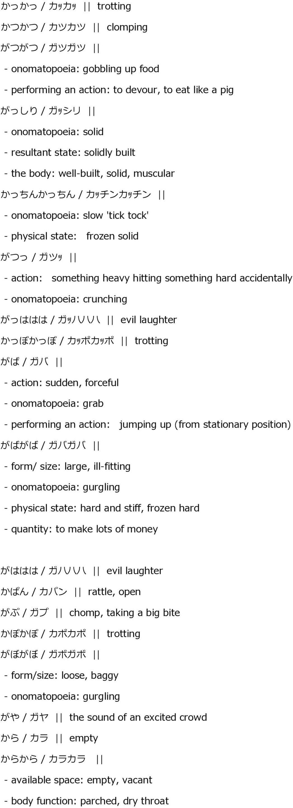 accidentally - onomatopoeia: crunching がっははは / ガッハハハ evil laughter かっぽかっぽ / カッポカッポ trotting がば / ガバ - action: sudden, forceful - onomatopoeia: grab - performing an action: jumping up (from stationary