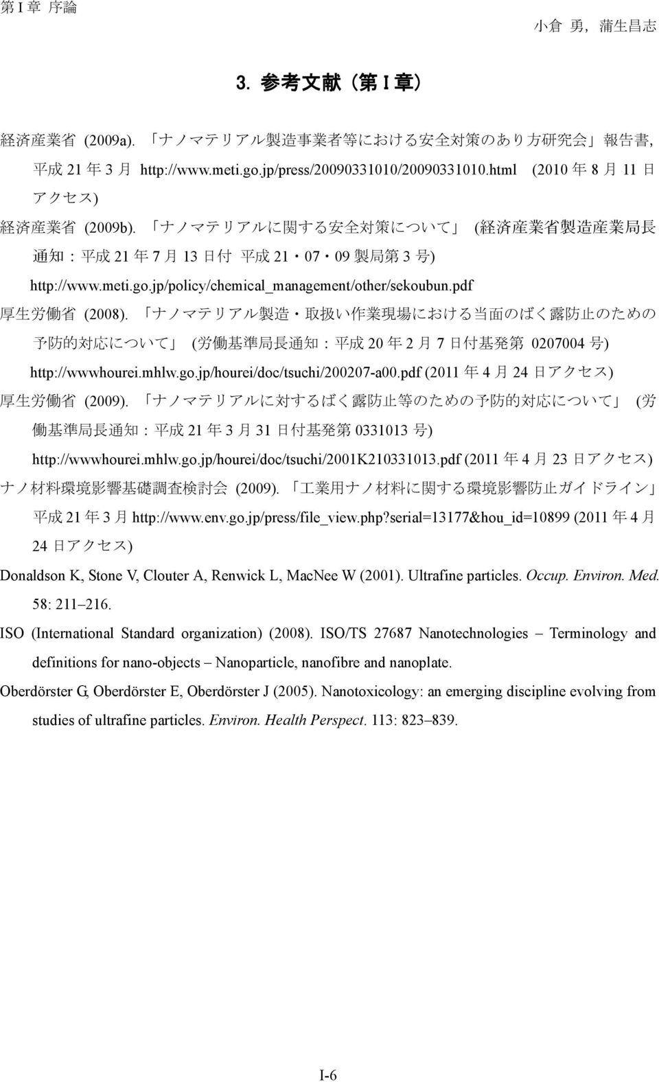 jp/policy/chemical_management/other/sekoubun.pdf 厚 生 労 働 省 (2008).