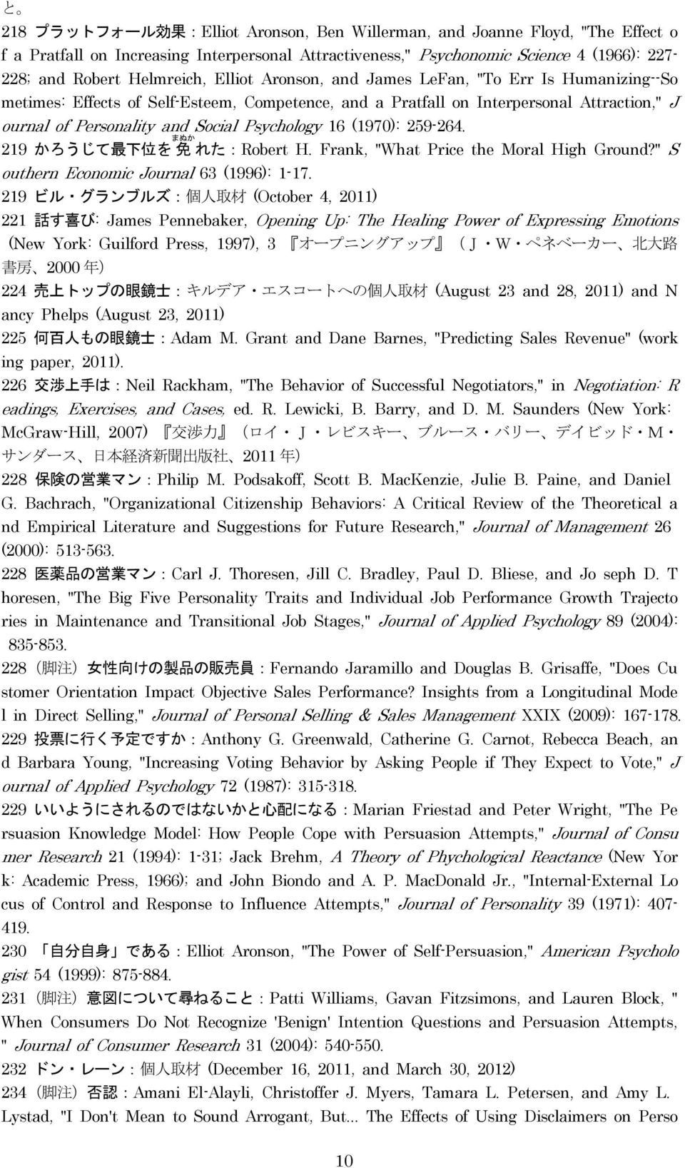 "Psychology 16 (1970): 259-264. まぬか 219 かろうじて 最 下 位 を 免 れた:Robert H. Frank, ""What Price the Moral High Ground?"" S outhern Economic Journal 63 (1996): 1-17."