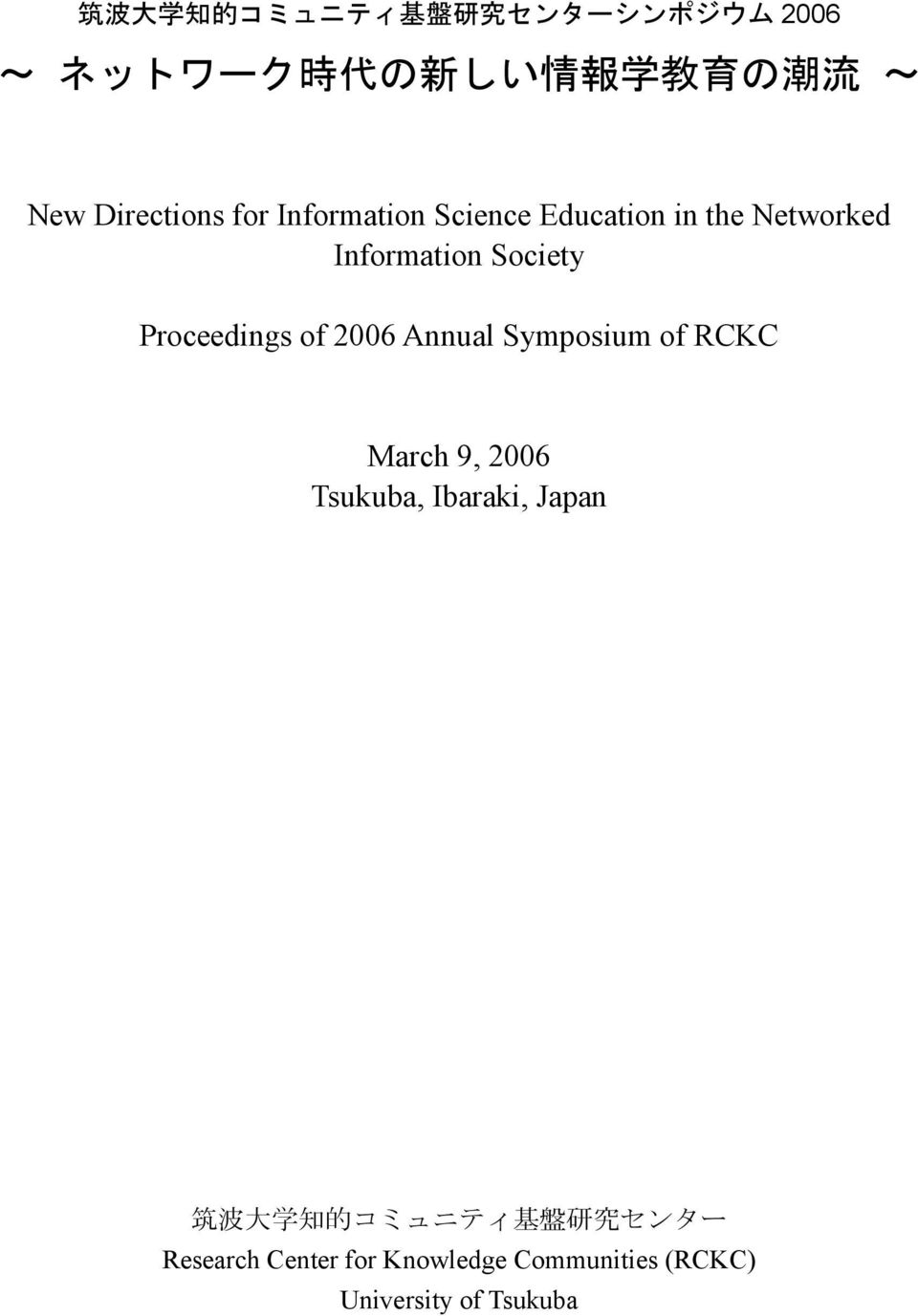 Proceedings of 2006 Annual Symposium of RCKC March 9, 2006 Tsukuba, Ibaraki, Japan 筑 波