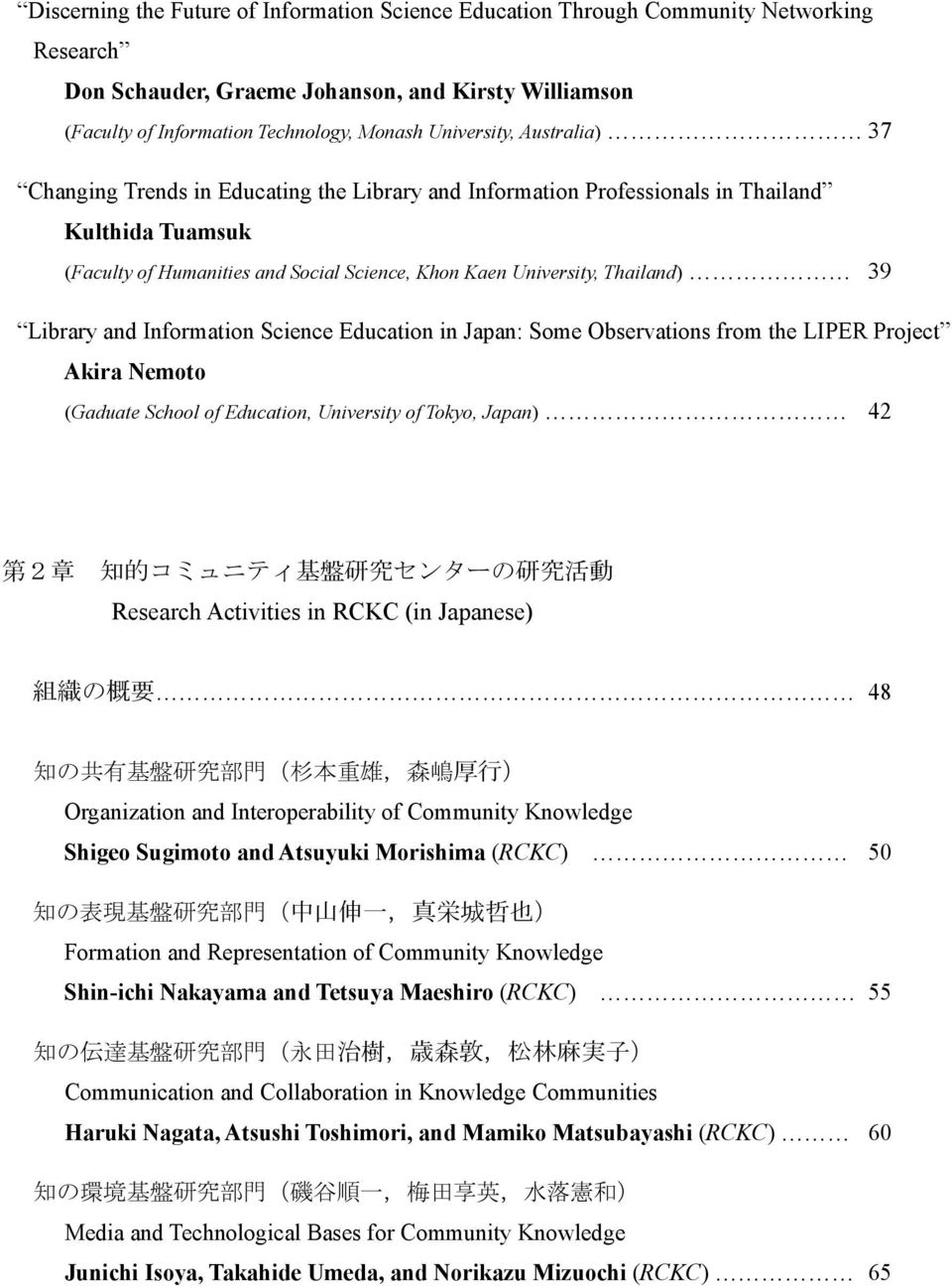 Thailand) 39 Library and Information Science Education in Japan: Some Observations from the LIPER Project Akira Nemoto (Gaduate School of Education, University of Tokyo, Japan) 42 第 2 章 知 的 コミュニティ 基