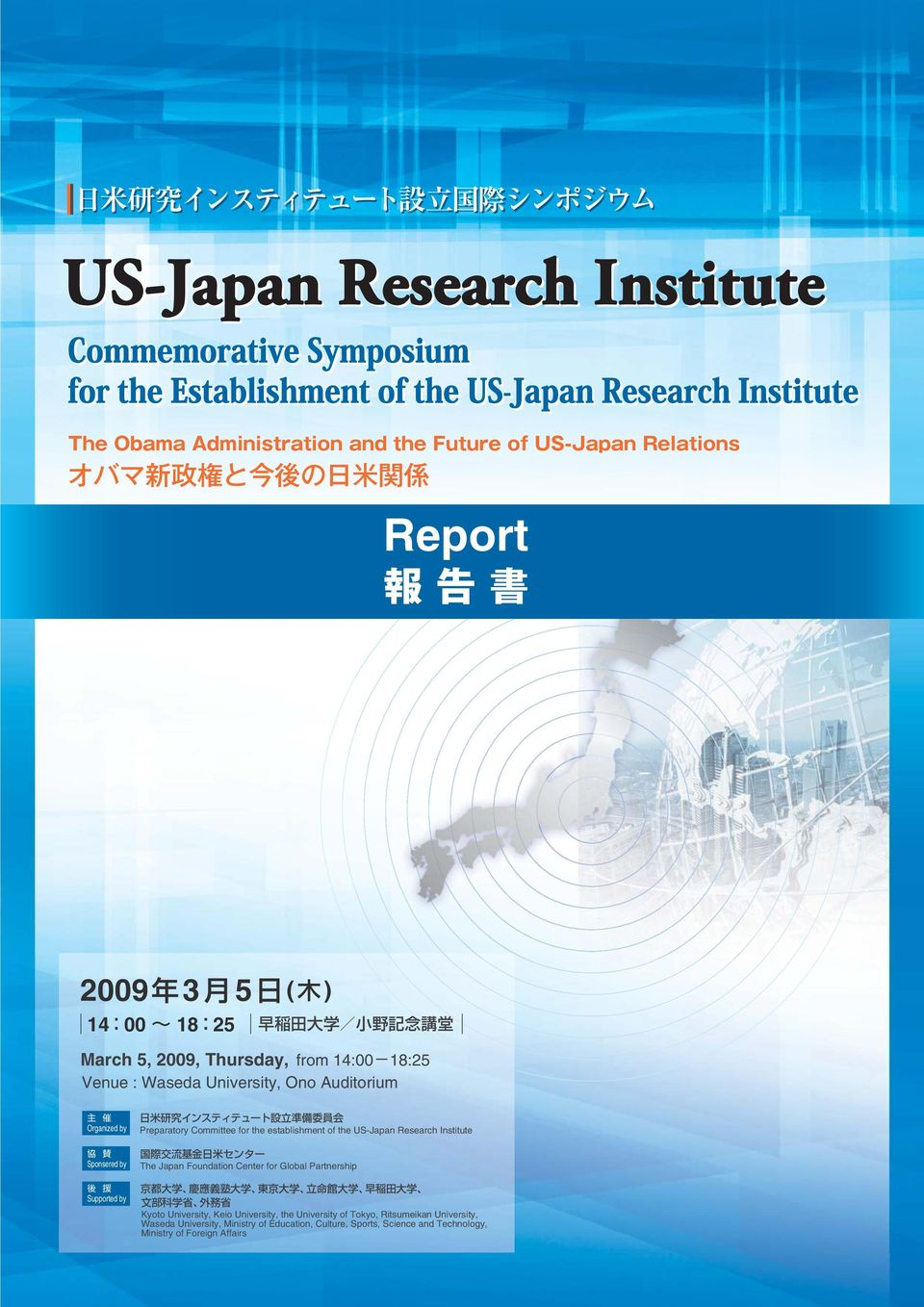 Research Institute The Japan Foundation Center for Global Partnership Kyoto University, Keio University, the University of