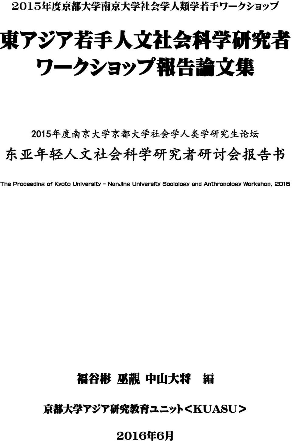 讨 会 报 告 书 The Proceeding of Kyoto University - Nanjing University Sociology and