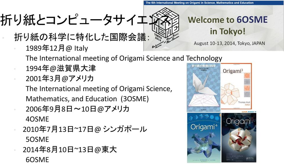 International meeting of Origami Science, Mathematics, and Education (3OSME) 2006 年 9 月