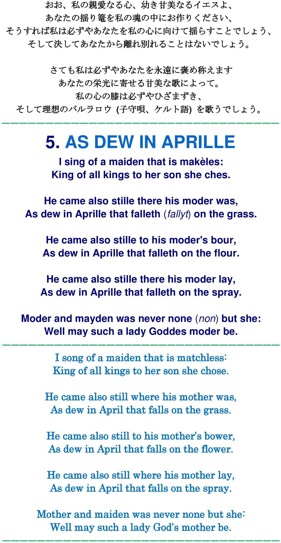 He came also stille there his moder was, As dew in Aprille that falleth (fallyt) on the grass. He came also stille to his moder's bour, As dew in Aprille that falleth on the flour.