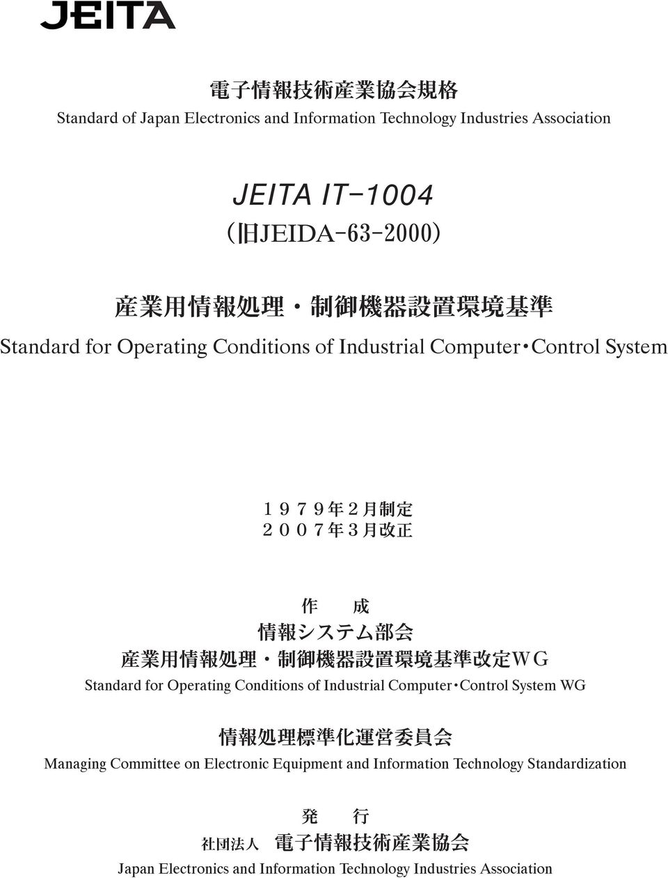 Conditions of Industrial Computer Control System WG Managing Committee on Electronic Equipment and
