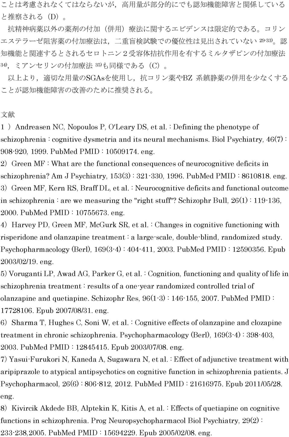 推 奨 される 文 献 1 )Andreasen NC, Nopoulos P, O'Leary DS, et al. : Defining the phenotype of schizophrenia : cognitive dysmetria and its neural mechanisms. Biol Psychiatry, 46(7) : 908-920, 1999.