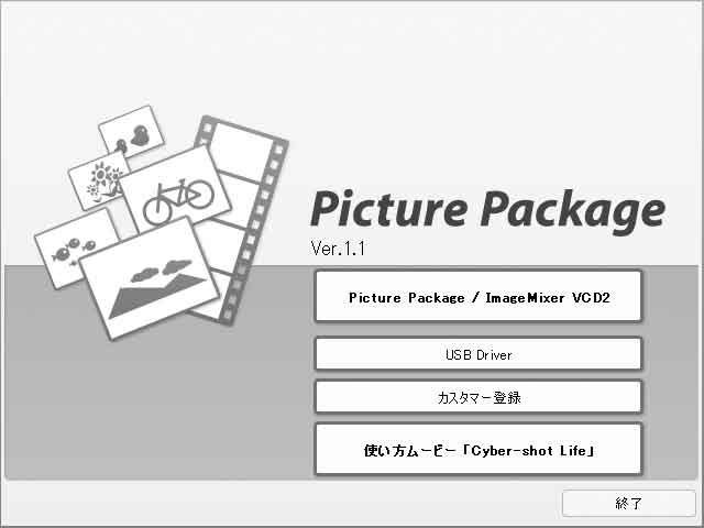 USB DriverInstallShield Picture Package