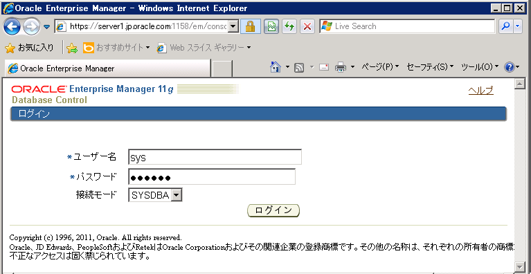 6.3.2 Oracle Enterprise Manager Database Control 稼働確認 emctl コマンドを使用して Database Control が稼動していることを確認します また 接続にあたり環境変数 ORACLE_HOME および ORACLE_UNQNAME を設定します > set ORACLE_HOME=<DB_HOME> > set