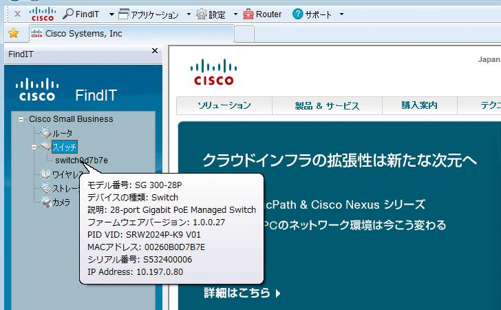 Cisco FindIT Cisco FindIT Cisco